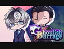 【ゆっくりTRPG】Ghoulish Barrage~第0話~【DX3rd】