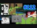 頭「咲-saki-」でセラフィックブルー #112:ドリスの目的