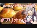 ホームメイド☆あかりちゃん「ブリオッシュ」