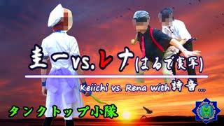 圭一vs.レナ(まるで実写)~目隠し編 其