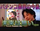 【ひろゆき】日本でパチンコが衰退していく理由【切り抜き】
