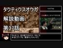 【タクティクスオウガ】攻略・解説動画 37話