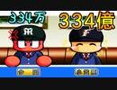 【パワプロ11】#3 イチロー&バース越え!夢の4割バッター獲得!!【大正義ペナント・ゆっくり実況】