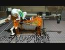 メカダービー「馬脱地システム」の動画