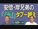 【台湾CH Vol.378】台湾の「親日」とは?中国も干渉できない両国民の友情 / 日台で北京五輪反対を/ 日本時代建築を守った教師と生徒達  [R3/6/26]