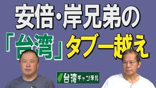 【台湾CH Vol.378】台湾の「親日」とは?