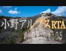 【ゆっくり】兵庫県 小野アルプス縦走RTA 03:01:05