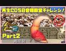 【ふ PART2】モンスターファーム2再生CD50音順殿堂チャレンジ!