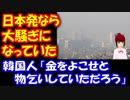 【海外の反応】 日本から来ていたら 韓国中が 大騒ぎになっていたであろうもの 韓国掲示板