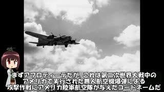 ゆっくりで語る珍作戦 第3回【アフロディーテ/アンヴィル作戦】