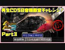 【ふ PART3】モンスターファーム2再生CD50音順殿堂チャレンジ!