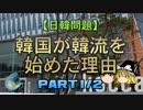 【ゆっくり解説】韓国が韓流を始めた理由 part1/2