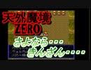 26年振りに「天外魔境ZERO」㉒