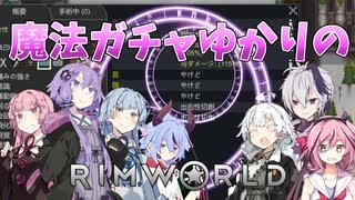 【RimWorld】魔法ガチャゆかりのRimWorld #15
