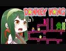 【VOICEROID実況】ずん子と茜とレトロゲーム #27【ドンキーコング】