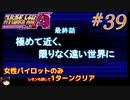 【スパロボAポータブル縛りゆっくり実況】#39 極めて近く、限りなく遠い世界に 1ターンクリア