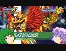 【ロックマンX6】パッチュマンX6 #25 【ロックマンX アニバーサリー コレクション】【ゆっくり実況】