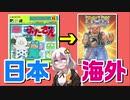 日米ゲームパッケージ比較