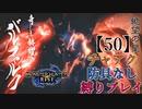 【MHRise】チャアク防具なし縛り実況『バルファルク』【50】
