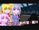 【Stormworks】ゆかマキぽんこつ制作室・嵐Ⅳ6