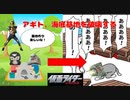 【仮面ライダー】正義の系譜 〜5章中編〜【時空攻防戦】