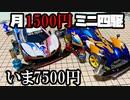 【第6回】月に1500円の予算内でミニ四駆を改造していく動画【いま7500円】