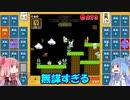茜と葵のスーパーマリオブラザーズ35で遊ぼう! 二十二回戦
