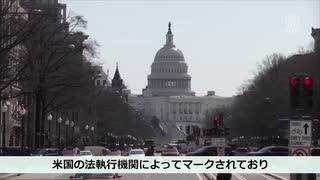 米政府がスパイ行為とウイルス拡散の疑い