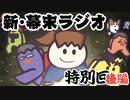 [会員専用]新・幕末ラジオ 特別編(サカチャングアス)