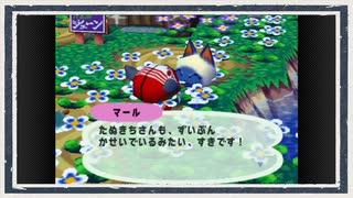 ◆どうぶつの森e+ 実況プレイ◆part250