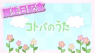 【誕生日記念】コトバのうた / 夜月【歌っ