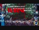 aisssyさんとシーガさんの ロックマンX6 アニバーサリー コレクション【実況プレイ】その36