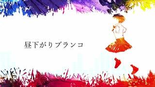 【オリジナル】昼下がりブランコ【初音ミ