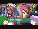 【ロックマンX6】パッチュマンX6 #26 【ロックマンX アニバーサリー コレクション】【ゆっくり実況】