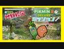 女性実況 |「ピクミン3 デラックス」のミッションに2人で挑戦!【原生生物を倒せ!:続・再会の花園】