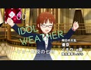 【七時に逢いm@sHow/ミリシタMAD】IDOL WEATHER~律子の東京は夜の七時【歌う天気予報】