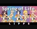 【LiPPS】Spring of Life【人力VOCALOID】