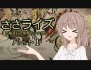 【MHRise】ささライズ~百竜夜行と紫電の一矢外伝~Part1【さ...