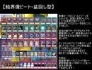 【遊戯王ADS】結界像ビート研究記8