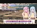 【琴葉茜・葵】『ハッピー☆マテリアル』を歌ってもらったよ【魔法先生ネギま!】