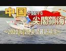 【尖閣最新映像】令和3年6月26日、中国が支配する尖閣領海!出航後30分で尖閣行きを妨害した海保![R3/6/28]