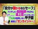 #1074 「自分が儲かるイベントはセーフ」な高田延彦「RIZIN」と坂上忍「バイキング」のフジ。テレ朝「モーニングショー」が批判しない甲子園とゼンカイジャー#1224Restart1074