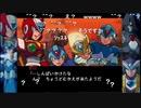 aisssyさんとシーガさんの ロックマンX6 アニバーサリー コレクション【実況プレイ】その39