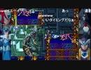 aisssyさんとシーガさんの ロックマンX6 アニバーサリー コレクション【実況プレイ】最終回