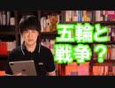 朝日新聞読者、やっぱり戦争と東京五輪を結びつけてしまう【サンデイブレイク213】