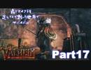 【実況】森とマイクラを足してXで割った世界でサバイバル【VALHEIM】part17