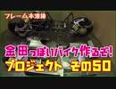 その50「AKIRAの金田っぽいバイク造るぞ!プロジェクト」