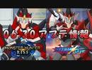 【ロックマンX DiVE】 Xレウスアーマー参戦! アップデート情報 2021.06.30 【VOICEROID実況】