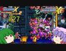 【ロックマンX6】パッチュマンX6 #27 【ロックマンX アニバーサリー コレクション】【ゆっくり実況】