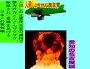 人殺しの立憲民主党の爆撃機が日本各地を減税爆弾で破壊するアニメーション愛知編 愛知の名古屋城に爆撃機が登場し減税爆弾を投下し爆発する